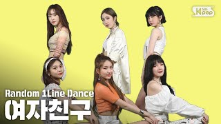 Download (ENG SUB)[랜덤1열댄스] RANDOM 1LINE DANCE 여자친구(GFRIEND) | 열대야🌴도 물리치는 갓자친구의 띵곡💜 Video