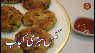 Mix Vegetables Kabab, مکس سبزی کباب Vegetables Kabab, #Kabab #Vegetables (PK)