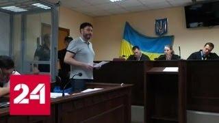 Download Вышинский: надеюсь, власти Украины понимают, что мое дело позорит страну - Россия 24 Video