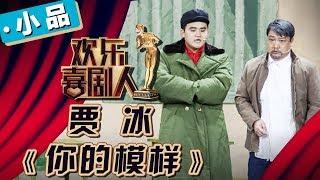 《欢乐喜剧人4》第6期:贾冰《你的摸样》【东方卫视官方高清】
