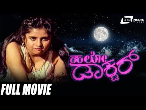 Xxx Mp4 Hello Doctor Kannada Full Movie Educational Movie 3gp Sex