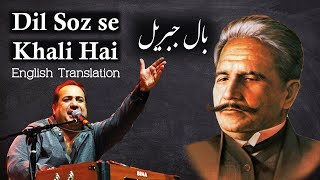Dil Soz se Khali hai (English Translation) - Rahat Fateh Ali Khan - Kalam e Iqbal - Virsa Cultural