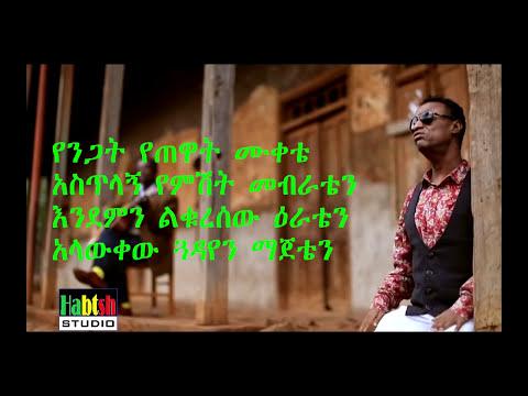 Xxx Mp4 Yirdaw Tenaw Jember ጀምበር New Ethiopian Music 2017 Lyrics 3gp Sex