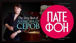 Александр СЕРОВ на @ПАТЕФОН