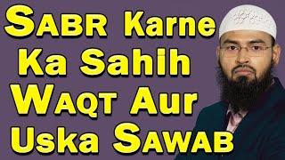 Sabr Kab Karna Chahiye Aur Uska Badla Kya Hai By Adv. Faiz Syed