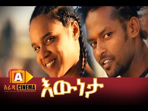 Xxx Mp4 እውነታ ሙሉ ፊልም Eweneta Ethiopian Movie 2017 3gp Sex