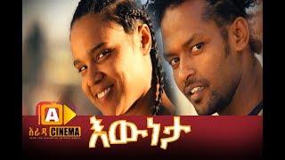 እውነታ ሙሉ ፊልም - Eweneta Ethiopian Movie 2017