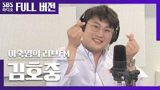 [이숙영의 러브FM] ⭐호중별님⭐ 김호중 보는 라디오 full ver.│20200526