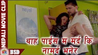 थाह पाईस म मर्द कि नामर्द भनेर || Nepali movie Clip || Bindass