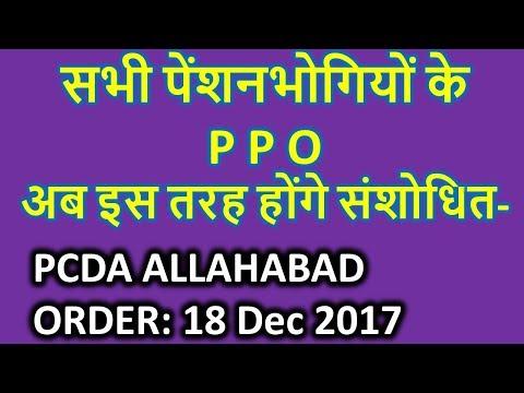 सभी पेंशनभोगियों के P P O अब इस तरह होंगे संशोधित--PCDA ALLAHABAD ORDER: 18 Dec 2017