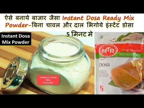 ऐसे बनाये बाजार जैसा Instant Dosa Ready Mix Powder-बिना चावल और दाल भिगोये इंस्टेंट डोसा