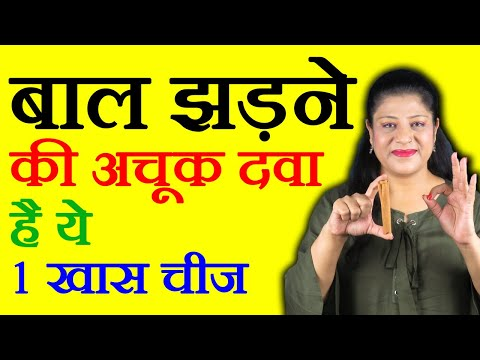 Hair Fall Home Remedies | Stop Hair Fall | बाल झड़ना तुरंत बंद करें | 100% Working Hair Loss Remedies