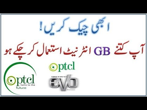 How To Check Ptcl Broadband And Evo Wingle Data Usage Details |Urdu/Hindi|