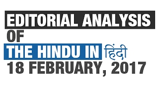 Current Affairs: Editorial Analysis of The Hindu (हिंदी) - February 18 [UPSC/IAS, SSC CGL, Bank PO]