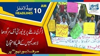 10 AM Headlines | Lahore News HD | 25 September 2018