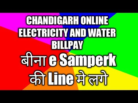 CHD Electricity Bill Pay || Water Will Pay Online || Hindi and Urdu