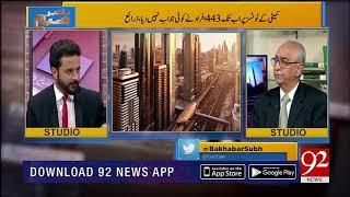 Around 450 Pakistanis accepted their properties in Dubai, reports Hoti | Bakhabar Subh | 92NewsHD