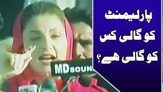 Maryam Nawaz Sharif speech in Haripur   24 News HD (Complete)