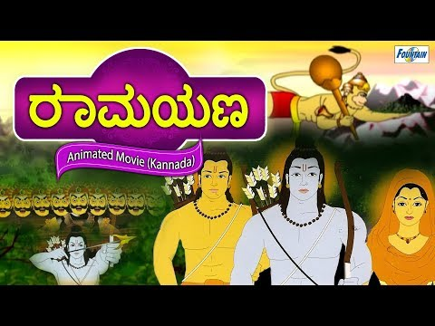 Xxx Mp4 Ramayana ರಾಮಾಯಣ ಕಥೆ Part 2 Kannada Kathegalu ಮಕ್ಕಳ ಕಥೆಗಳು Kannada Animated Movies Cartoon 3gp Sex