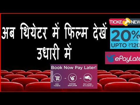 Watch movies and pay later. without credit card at any theatres|| Film dekhen udhari me