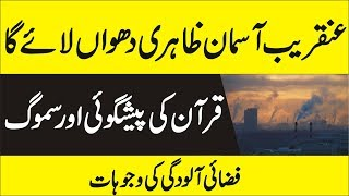 What is Smog ? - Smog Prediction in Quran