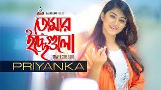 Priyanka - Tomar Icche Gulo | তোমার ইচ্ছেগুলো | New Official Music Video 2019 | Sangeeta