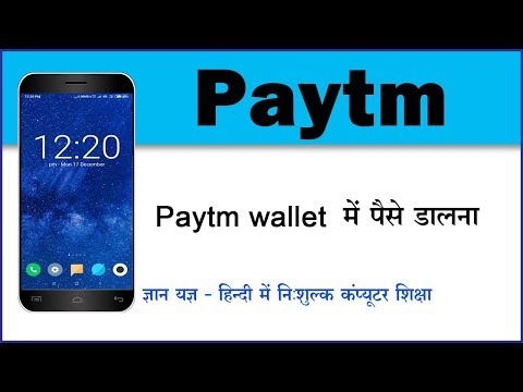 How to add money in paytm wallet using Paytm App? Paytm wallet me paise kaise dale? (Hindi)
