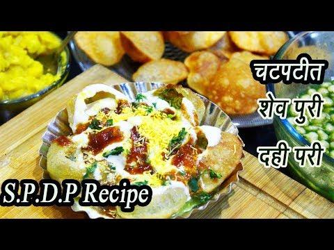 शेव बटाटा दही पुरी  | SPDP | Sev Batata Dahi Puri | Indian Street Food | MadhurasRecipe | Ep - 316