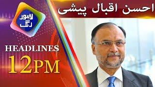 News Headlines | 12:00 PM | 20 June 2018 | Lahore Rang