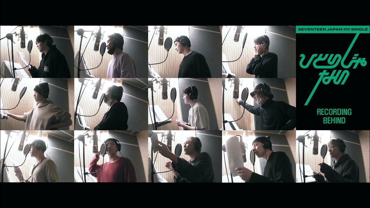 Download [ETC]SEVENTEEN - 「ひとりじゃない」RECORDING BEHIND THE SCENES MP3 Gratis