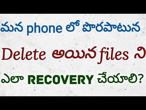 How to recover deleted files in Android (Without Root) | In Telugu By Jeevanpaul