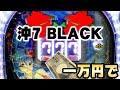 【沖7 BLACK】1万円握りしめて新台沖セブンブラック![パチンコ][実践] 桜#86