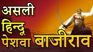 Maratha Peshwa Bajirao - असली हिन्दू पेशवा बाजीराव जिससे मुग़ल भी डरते थे | Seriously Strange