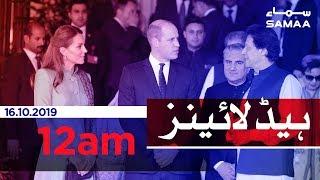 Samaa Headlines - 12AM - 16 October 2019