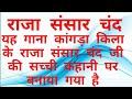 Download Raja Sansar Chand (Kangra Fort) MP3,3GP,MP4