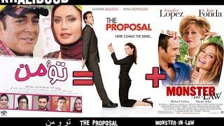 #x202b;فیلم تو و من ،معجزه دیگری از سینمای خالیبوود ایران = The Proposal   Monster-in-law#x202c;lrm;