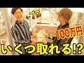 【検証】ゲーセンのプロに100万円渡してみた結果!!