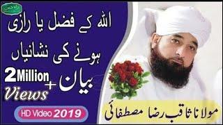 Allah Ke Fazal Ya Raazi Hone Ki Nishaniyan | Emotional Bayan Raza Saqib Mustafai | 2019 |Raah-e-Deen