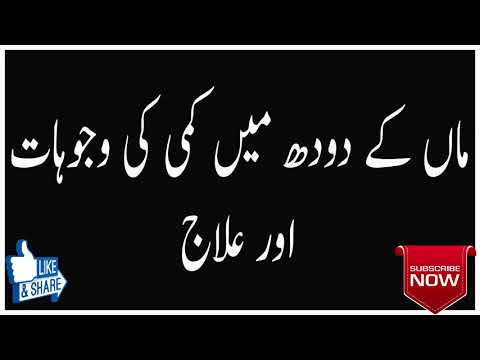 How To Increase Breast Milk Supply l What Is reasons of Less Milk ماں کا دودھ کم کیوں ہوتا ہے ؟