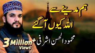 Mahmood Ul Hassan Ashrafi Naat | Hum Madiney Se Allah Kiyu Agae | Beautiful Voice Naat