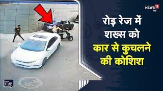 Rajkot | Road Rage के मामूली विवाद के बाद शख्स को कार से कुचलने की कोशिश | Viral Video