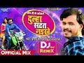 Download  Dulha Satat Naikhe - Pramod Premi Yadav - Djremix - Wave Dj Dhamaka MP3,3GP,MP4