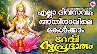 എല്ലാ ദിവസവും അതിരാവിലെ കേൾക്കേണ്ട ദേവീ സുപ്രഭാതം |Devi Devotional Songs|Suprabhatham Song