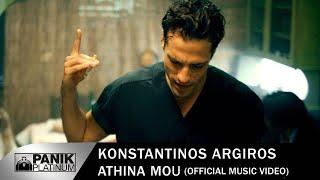Κωνσταντίνος Αργυρός - Αθήνα Μου - Official Music Video