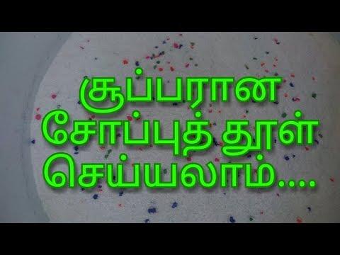 சோப்புத் தூள் தயாரித்து விற்பனை செய்யுங்கள்/Detergent powder making in tamil