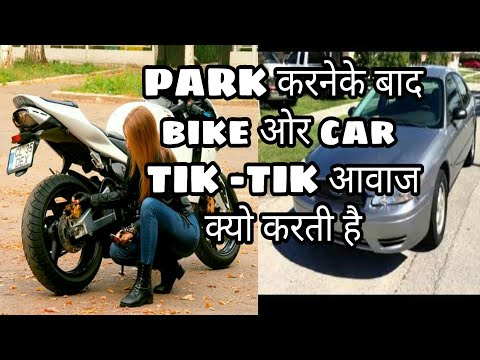 WHY DO BIKE AND CARS ENGINES MAKES 'tik-tik' SOUND