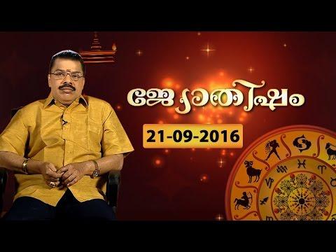 Astrology To get Divorce & Remarriage   JYOTHISHAM 21-09-2016   Kaumudy TV