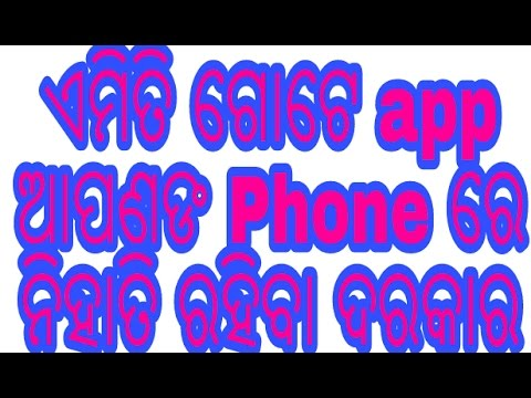 how to do secret your personal photo,video and any data on your android phone In ODIA
