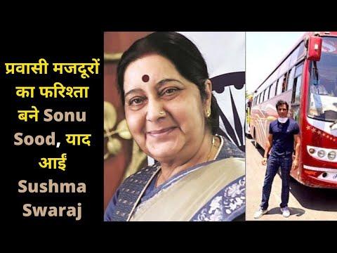 प्रवासी मजदूरों का फरिश्ता बने Sonu Sood, याद आईं Sushma Swaraj