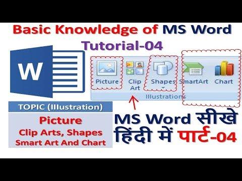Basic Knowledge of MS Word Tutorial-04 MS Word सीखे हिंदी में  Picture, Shapes, Smart Art,Chart